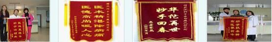 康复患者赠送锦旗